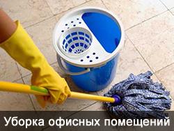 гост по уборке помещений и нормативы